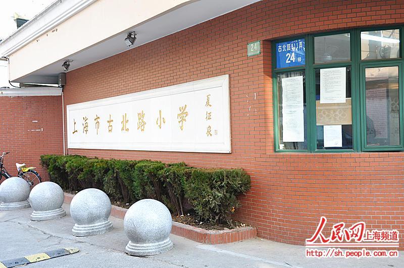 台江小囡同桌的你上海排名小学图片