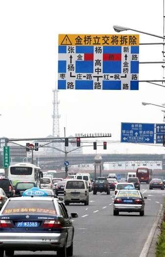 在金桥立交附近的指示牌上,已经标示了行车新路线.( ) -中环施工