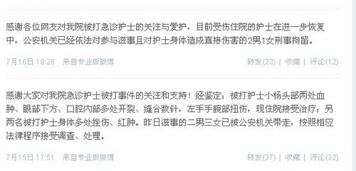 上海东方医院微博高清图片