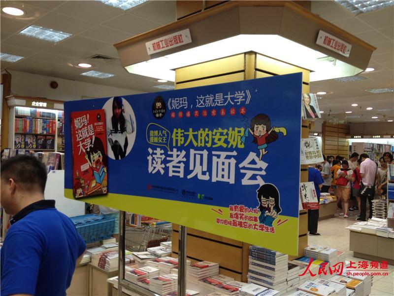 2013上海美女:吉他漫画家伟大的安妮a美女签mv美女书展图片