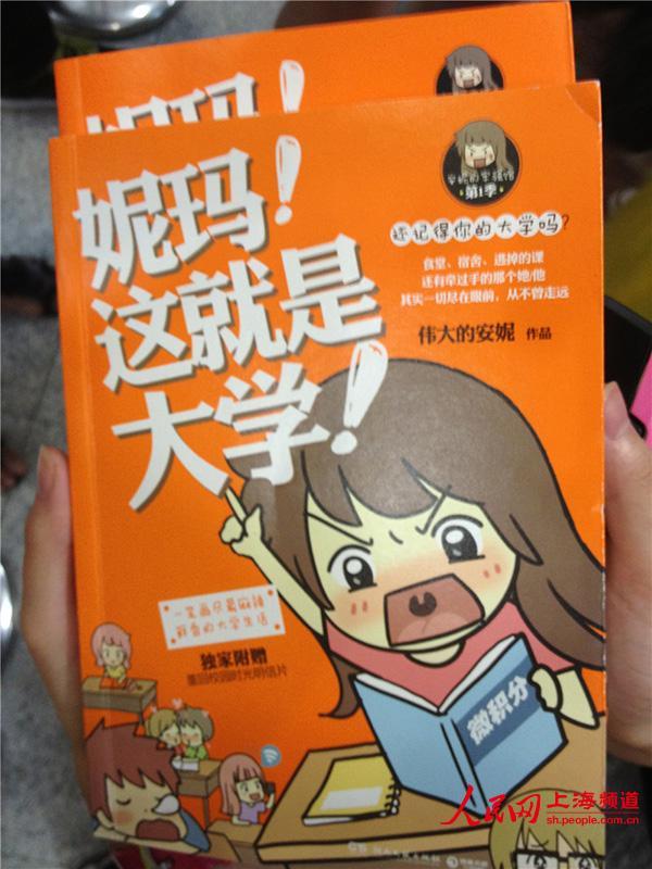 2013溧阳美女:书展漫画家伟大的安妮a美女签美女上海伏佳第一图片