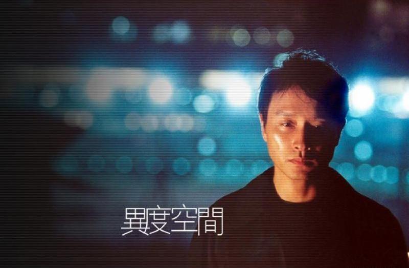 《异度空间》是张国荣影坛遗作图片