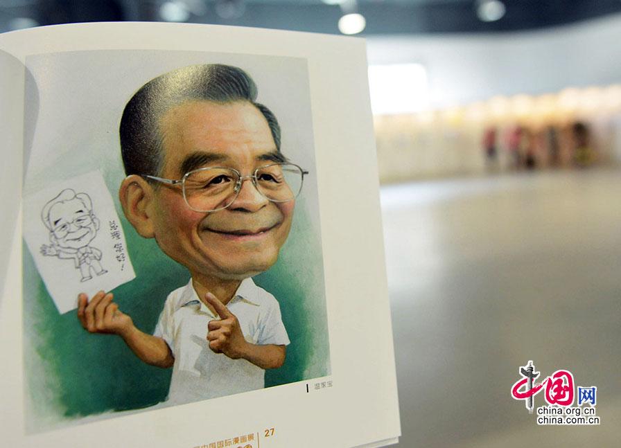 新中国五代领导人漫画像亮相漫画兔子懒图片