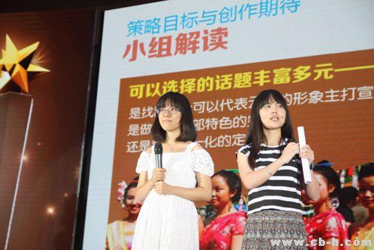 2014年7月18日,第十二届中国大学生广告艺术节学院奖颁奖盛典,在北京梅地亚中心圆满落幕。来自全国多所高校的近千名师生代表、企业家、命题单位代表、广告界精英汇聚一堂,共同见证这充满创意激情的时刻。本届中国大学生广告艺术节学院奖收获来自全国千所高校的11万件参赛作品,经过激烈的初审、终审后,在颁奖盛典共颁发19家命题企业,229个奖项。 中国广告协会会长李东生、秘书长燕军、副秘书长刘忠学、《广告人》杂志社长/总编穆虹、学院奖两位评审主席麦肯光明董事长莫康孙先生和上海师范大学人文与传播学院副院长、教授、博导
