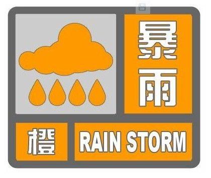 上海中心气象台发布暴雨橙色预警信号
