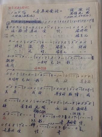 歌曲夜来香的曲谱-黎锦光手写歌谱《奇异的爱情》-上海再现黎锦光时代曲 陈海燕领衔演唱