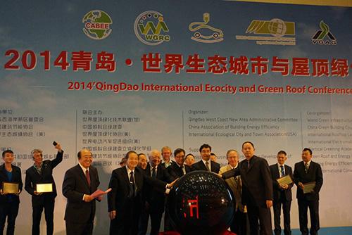2014青岛世界生态城市与屋顶绿化大会今天在青岛市黄岛新区举行.