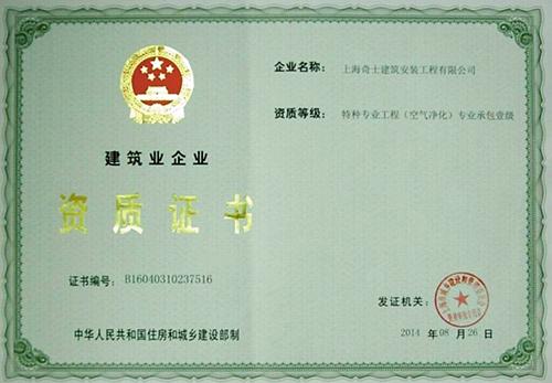 关于印发工程设计资质标准的通知