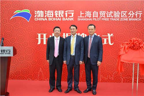 渤海银行上海自贸试验区分行揭牌