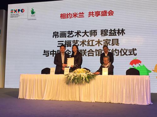 三福艺术红木家具与中国企业