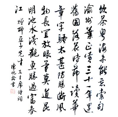 """他自幼喜爱书法金石,尤精篆刻.总的感觉,陈晚龄是天生与""""字""""有缘的."""