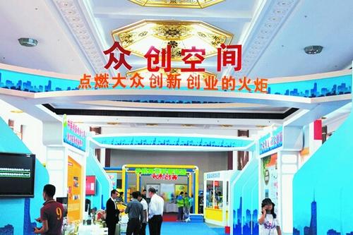上海市工商局公布支持众创发展新11条