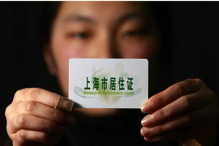 (四)上海施行新版《上海市居住证积分管理办法》
