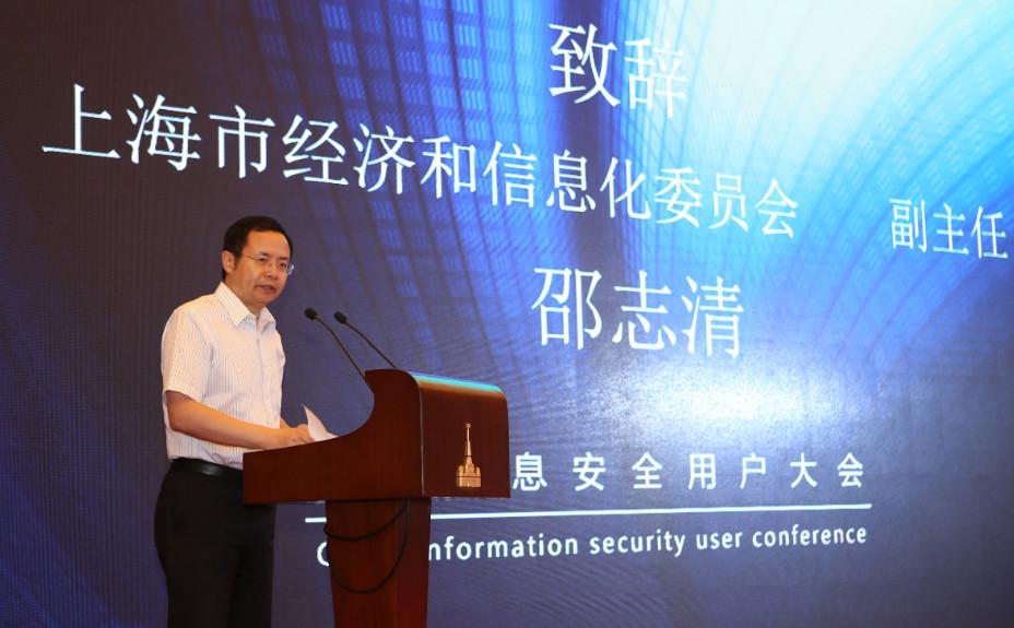 大会现场  上海市经信委副主任邵志清致辞 作为第三届国家网络安全宣传周(上海地区)暨第六届上海市信息安全活动周的重点活动,2016第三届中国信息安全用户大会(Ucon)于9月19日至20日在上海友谊会堂隆重举行。随着Ucon大会的召开,由此将拉开为期一周的精彩活动。 在上海市经济和信息化委员会、上海市互联网信息办公室、上海市国有资产监督管理委员会、上海市通讯管理局、中国人民银行上海总部、中国证券监督管理委员会上海监管局等部门的指导下,本届Ucon大会由中国信息安全用户大会组委会主办,邀请学界精英、业界领