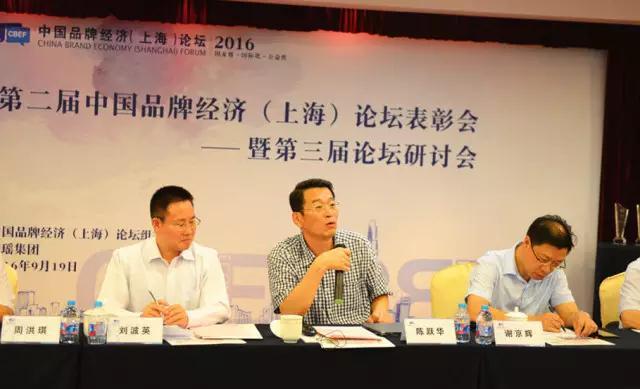 上海/陈跃华主任总结发言