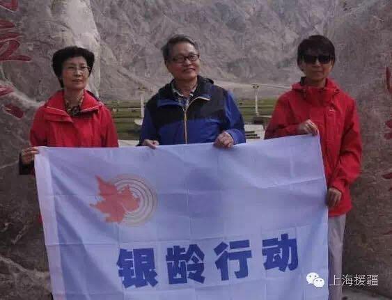 """""""银龄行动""""在新疆做了什么?--上海频道--人民网"""