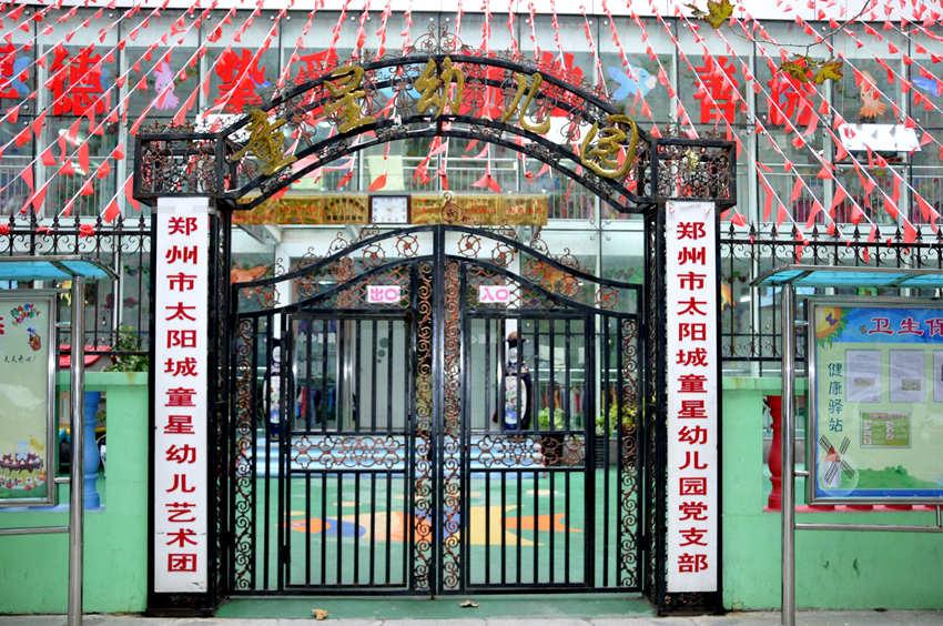 郑州市太阳城童星幼儿园简介