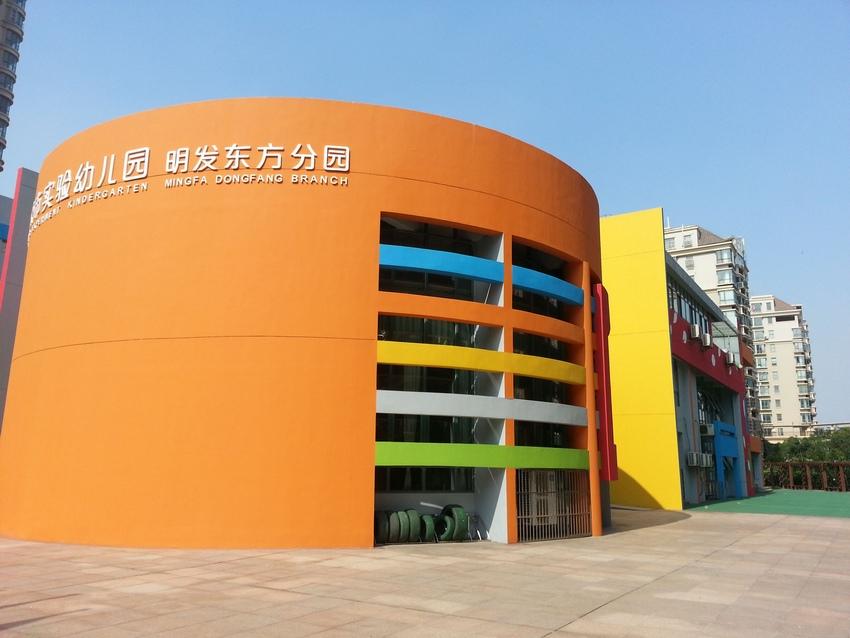 明发东方幼儿园地处南京长江大桥北岸的黄金滨江岸线,是一所江苏省优质幼儿园。她创建于2009年,共有330多名幼儿。 老师们坚持一切为了孩子,热心服务社会的办园宗旨,坚信 每个孩子都是独立的个体和学习的主人。 《幼儿园综合教育课程》是我园核心课程,快乐阅读园地种植花样锻炼是我园的特色课程。孩子们在阅读中体验快乐,在阅读过程中增进亲子情感。 【园长寄语】 【幼儿园老师讲故事】
