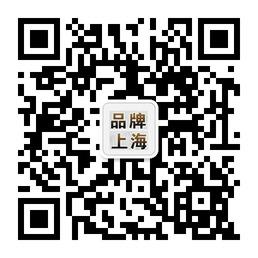 扫描关注品牌上海微信