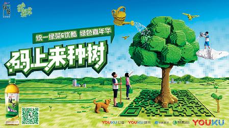 环保森林城市海报