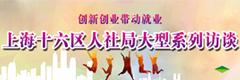 上海16区人社局