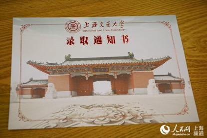 上海交通大学录取通知书的背面是其中国牌楼式的校门,运用中国风