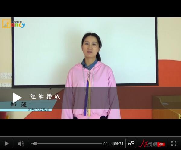 杭州市紫荆花幼儿园简介