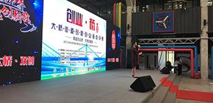 """长阳路上的创客朋友圈  10月17日,大桥街道在长阳创谷迎来了""""创业·桥""""创新创业海选的决赛。从预赛中脱颖而出的……"""