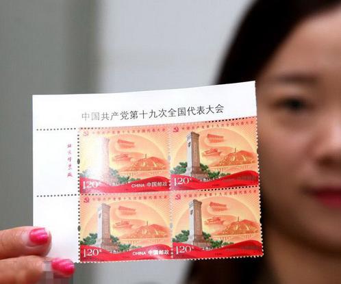 《中国共产党第十九次全国代表大会》纪念邮票发行