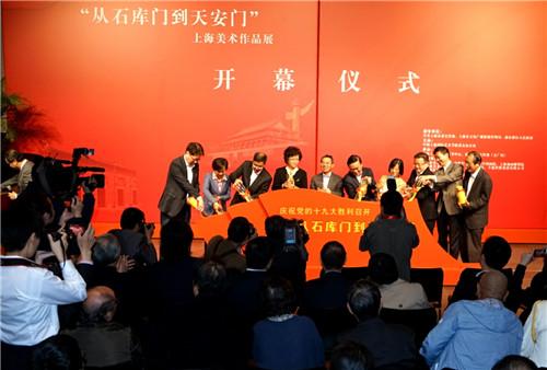 """庆祝党的十九大胜利召开——""""从石库门到天安门""""上海美术作品展开幕"""