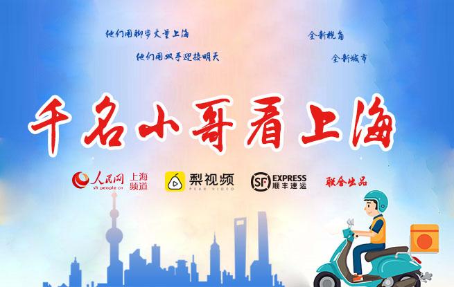 """""""丈量与见证"""" 《千名小哥看上海》全城火热征集"""