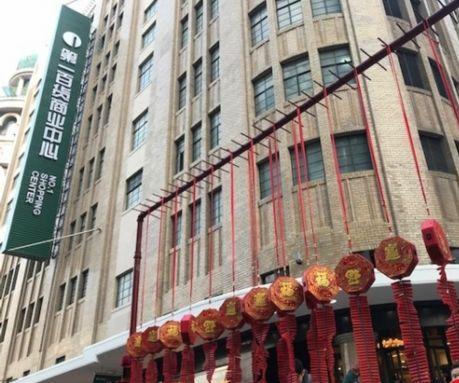 """""""老上海""""尝鲜第一百货"""