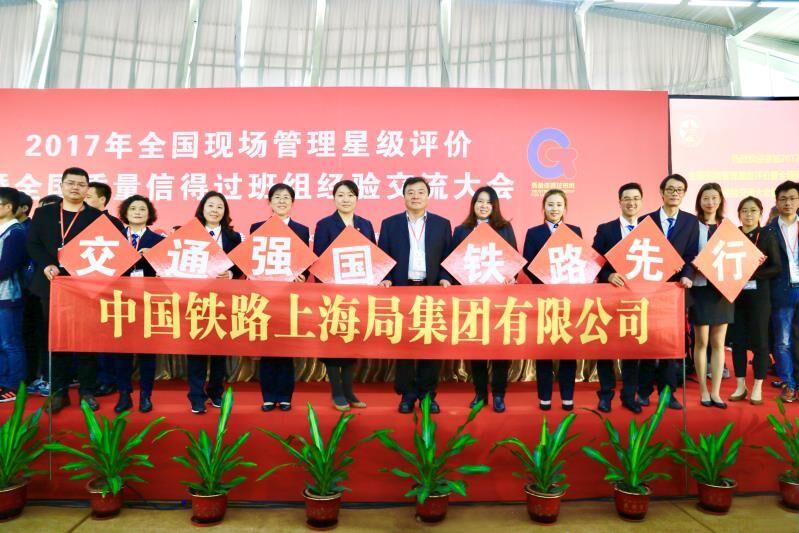 中国铁路上海局集团有限公司闪耀中质协全国交