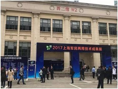 北斗西虹桥基地亮相2017上海军民两用技术成果展