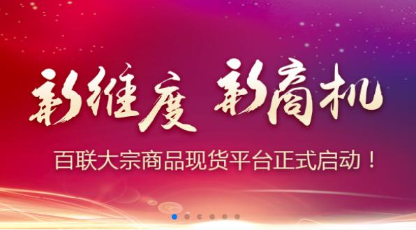 百联大宗商品现货平台上线
