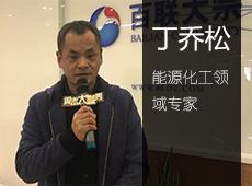 嘉宾:能源化工领域专家丁乔松