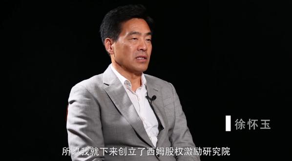 《刷脸》西姆股权激励徐怀玉:企业如何顶层设计