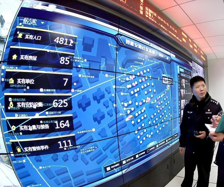 """上海开启""""智慧公安""""建设"""