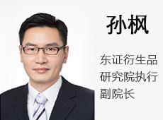 嘉宾:东证衍生品研究院执行副院长孙枫