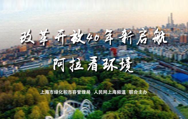 【专题】改革开放40年新启航 阿拉看环境