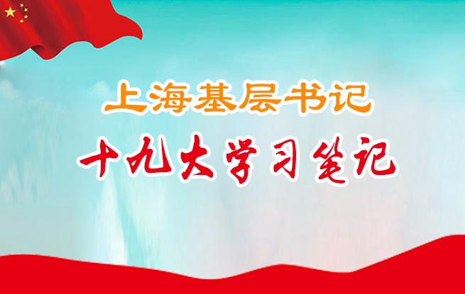 上海基层书记十九大学习笔记
