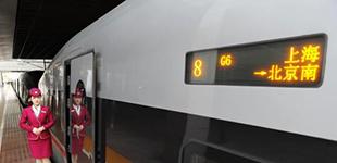 """""""复兴号""""再度扩大开行范围 记者从铁路上海站获悉,4月10日零时起,铁路实行新的列车运行图…"""