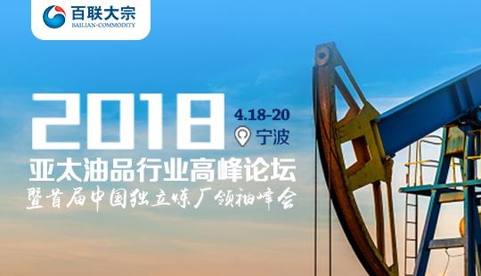 2018亚太油品行业高峰论坛