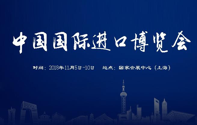 【专题】聚焦中国国际进口博览会