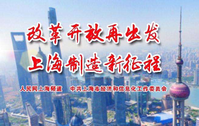 【专题】改革开放再出发 上海制造新征程