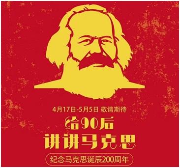 马克思的人口论_雕塑名家邀请展回顾中国革命的光辉历程