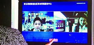 """市民办事无需背着材料跑窗口昨天上午,杨浦新江湾城街道启动""""家门口的政府服务""""平台,配备生物识别、大数据……"""