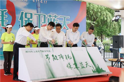 2018年上海市节能宣传周主题日活动顺利举行