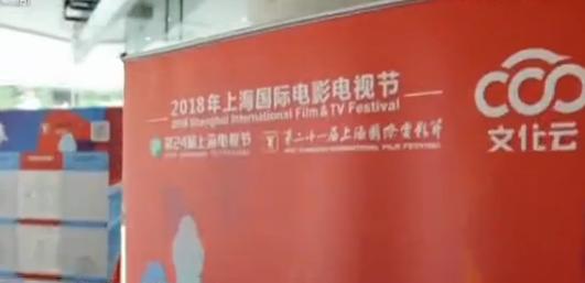 中外媒体聚焦上海国际电影节        本届上海国际电影节为期十天,共有来自20余个国家和地区的1649名记者注册,报道规模超过往届…