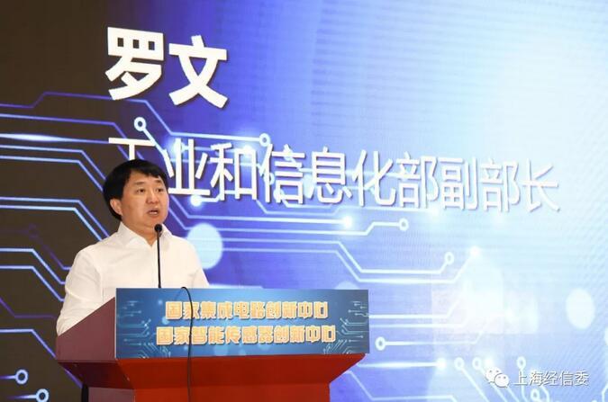 国家集成电路创新中心,国家智能传感器创新中心在沪启动